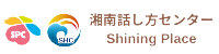 (株)Shining Place〜湘南話し方センター・Shining Place~